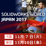 SOLIDWORKS WORLD JAPAN 2017