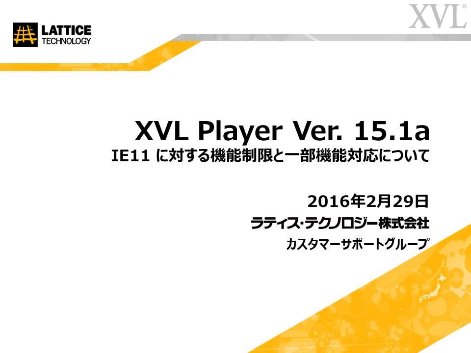 20160229_XVLPlayerIE11_Ver15.1a